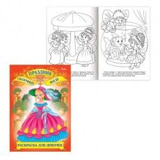"Книжка-раскраска А4, 8 л., HATBER, ""Волшебные сказки"", 8Р4, R24836"