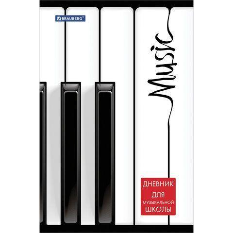 """Дневник для музыкальной школы 140х210 мм, 48 л., твердый, BRAUBERG, справочный материал, """"Мелодия"""", 103280"""