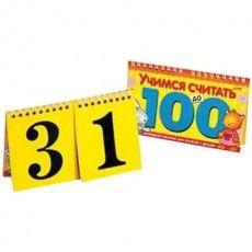 """Игра обучающая А5, """"Счёт до 100"""", гребень, 10 л., HATBER, 10ИК5гр 06149, R003160"""