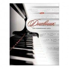 """Дневник для музыкальной школы твердый, ламинированная обложка, с подсказом, HATBER """"Клавиши"""", 48ДТмз5В 14210, D191606"""