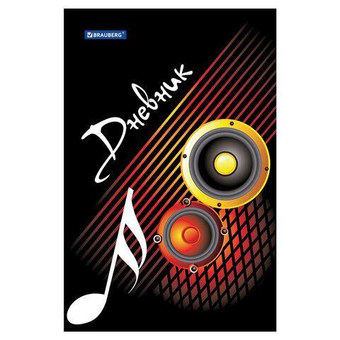 """Дневник для музыкальной школы 140х210 мм, 48 л., твердый, BRAUBERG, выборочный лак, справочный материал, """"На повторе"""", 104976"""