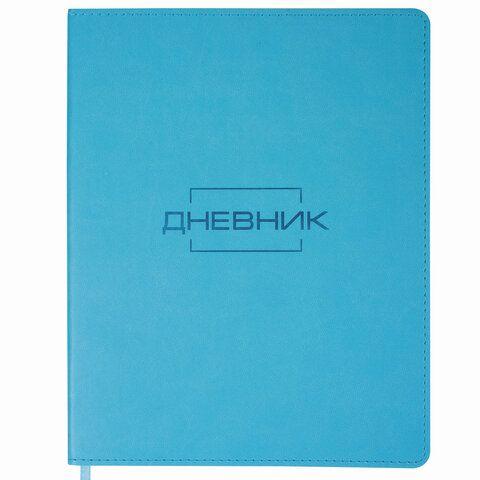 """Дневник 1-11 класс 48 л., обложка кожзам (гибкая), термотиснение, BRAUBERG """"LATTE"""", бирюзовый, 105437"""