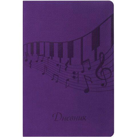 Дневник для музыкальной школы 140х210 мм, 48 л., обложка кожзам гибкая, BRAUBERG, справочный материал, фиолетовый, 105495