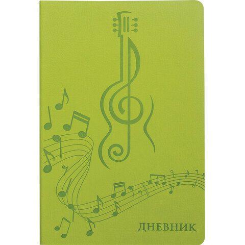 Дневник для музыкальной школы 140х210 мм, 48 л., обложка кожзам гибкая, BRAUBERG, справочный материал, зеленый, 105496