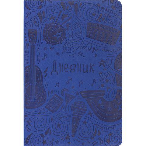 Дневник для музыкальной школы 140х210 мм, 48 л., обложка кожзам гибкая, BRAUBERG, справочный материал, синий, 105498