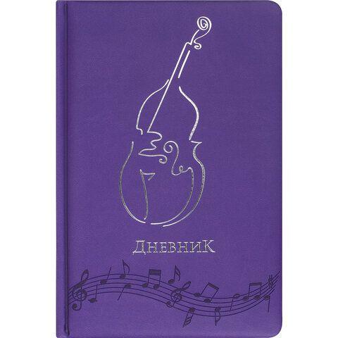 Дневник для музыкальной школы 140х210 мм, 48 л., обложка кожзам твердая, фольга, BRAUBERG, справочный материал, фиолетовый, 105499