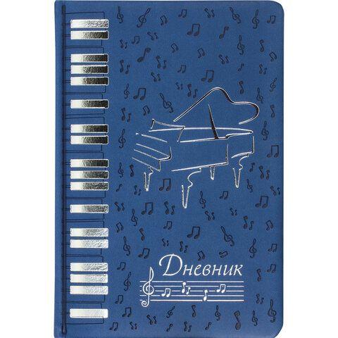 Дневник для музыкальной школы 140х210 мм, 48 л., обложка кожзам твердая, фольга, BRAUBERG, справочный материал, темно-синий, 105500