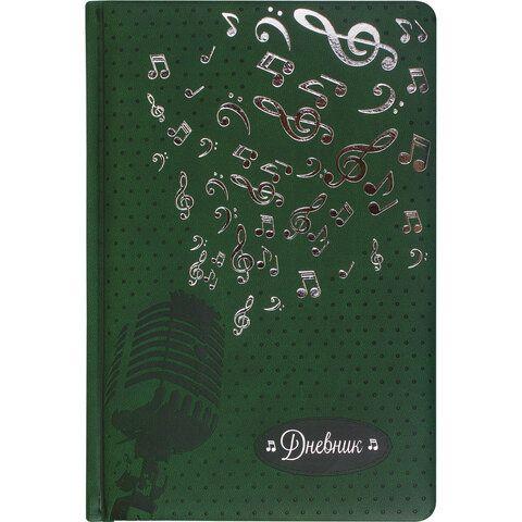 Дневник для музыкальной школы 140х210 мм, 48 л., обложка кожзам твердая, фольга, BRAUBERG, справочный материал, зеленый, 105501