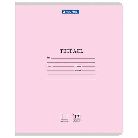 Тетрадь 12 л. BRAUBERG КЛАССИКА NEW клетка, обложка картон, РОЗОВАЯ, 105685