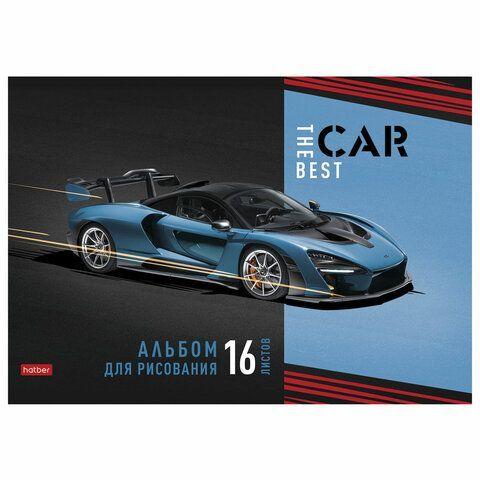 """Альбом для рисования А4 16 л., скоба, обложка картон, HATBER, 205х290 мм, """"Best car"""", 16А4В"""