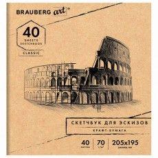 """Альбом для рисования, крафт-бумага 70 г/м2, 205х195 мм 40 л., на скобе, BRAUBERG ART """"CLASSIC"""", 105914"""