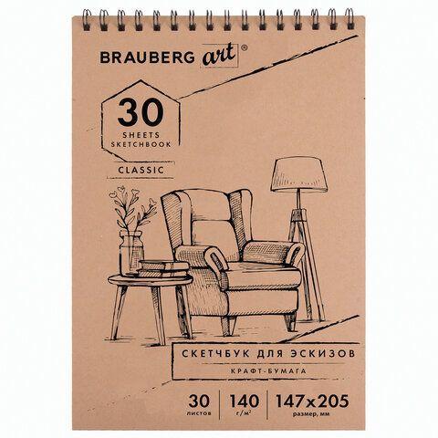 Альбом для рисования, крафт-бумага 140 г/м2, 147х205 мм, 30 л., спираль, BRAUBERG ART CLASSIC, 105915