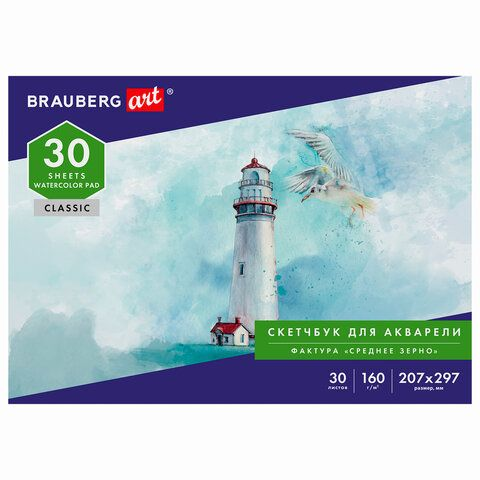 Альбом для акварели, бумага 160г/м, 207х297мм, 30л, склейка, BRAUBERG ART CLASSIC, 105926