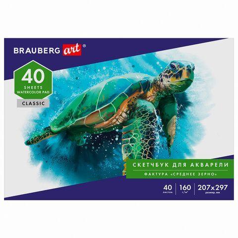 Альбом для акварели, бумага 160г/м, 207х297мм, 40л, склейка, BRAUBERG ART CLASSIC, 105927