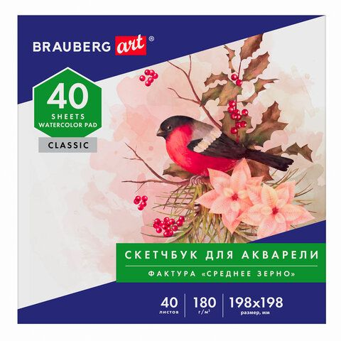 Альбом для акварели, бумага 180г/м, 198х198мм, 40л, склейка, BRAUBERG ART CLASSIC, 105928