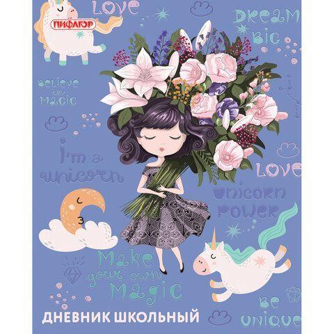 """Дневник 1-11 класс 40 л., на скобе, ПИФАГОР, обложка картон, """"Маленькая принцесса"""", 106000"""
