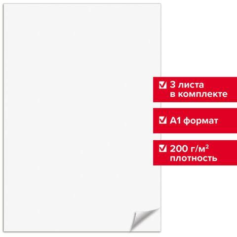 Ватман формат А1 (610 х 860 мм), ГОЗНАК С-Пб, плотность 200 г/м2, КОМПЛЕКТ 3 листа, BRAUBERG, 110973