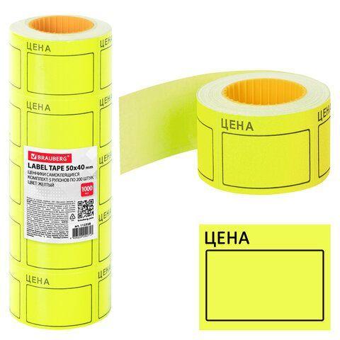 """Ценник большой """"Цена"""" 50х40 мм желтый, самоклеящийся, КОМПЛЕКТ 5 рулонов по 200 шт., BRAUBERG, 112358"""