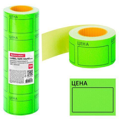 """Ценник большой """"Цена"""" 50х40 мм зеленый, самоклеящийся, КОМПЛЕКТ 5 рулонов по 200 шт., BRAUBERG, 112359"""