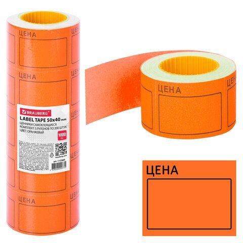 """Ценник большой """"Цена"""" 50х40 мм оранжевый самоклеящийся, КОМПЛЕКТ 5 рулонов по 200 шт., BRAUBERG, 112360"""