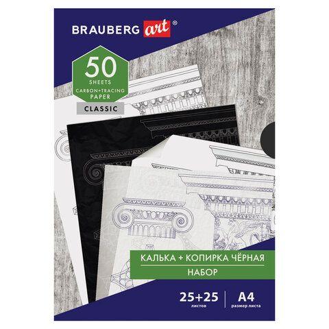 """Бумага копировальная (копирка) черная (25листов) + калька (25листов), BRAUBERG ART """"CLASSIC"""", 112406"""