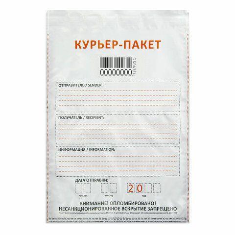 Курьер-пакеты ПОЛИЭТИЛЕН (296х400+45 мм), индивидуальный номер, штрих-код, карман, КОМПЛЕКТ 50 шт., 113494