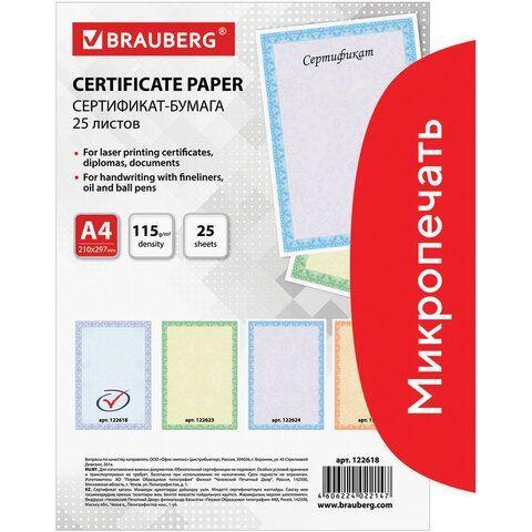 """Сертификат-бумага для лазерной печати BRAUBERG, А4, 25 листов, 115 г/м2, """"Голубая сеточка"""", 122618"""