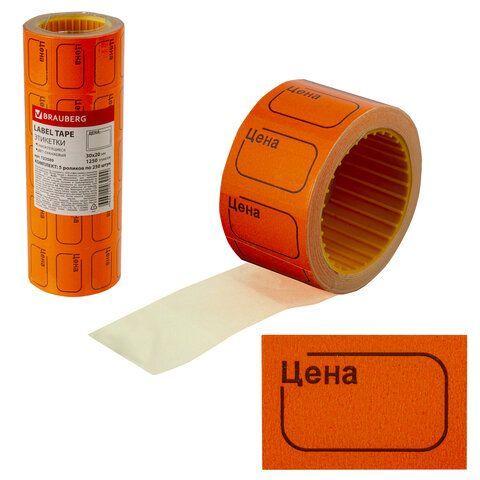 """Ценник малый """"Цена"""", 30х20 мм, оранжевый, самоклеящийся, КОМПЛЕКТ 5 рулонов по 250 шт., BRAUBERG, 123589"""