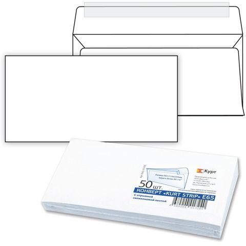 Конверты Е65 (110х220 мм), отрывная лента, белые, КОМПЛЕКТ 50 шт., внутренняя запечатка, Е65.10.50С