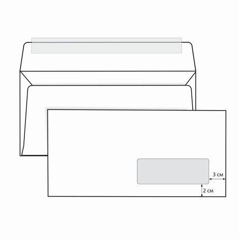 Конверты Е65 (110х220 мм) ПРАВОЕ ОКНО, отрывная лента, 80 г/м2, КОМПЛЕКТ 1000 шт.
