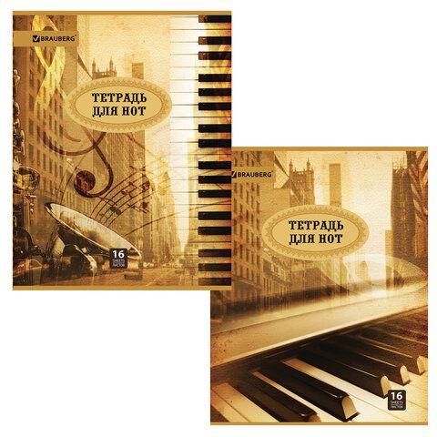 """Тетрадь для нот А4, 16 л., BRAUBERG, обложка мелованный картон, вертикальная, """"Город звуков"""", 2 вида, 125415"""