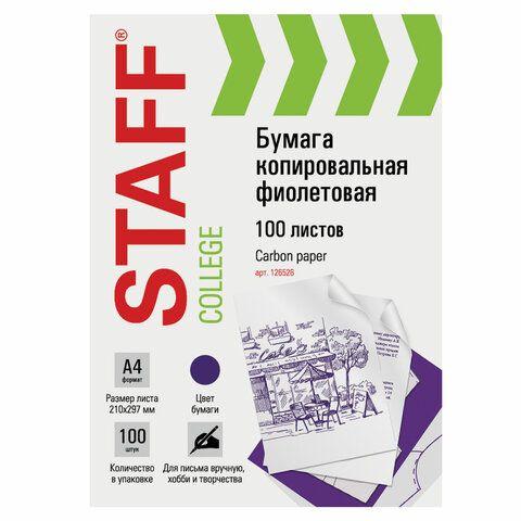 Бумага копировальная (копирка), фиолетовая, А4, 100 листов, STAFF, 126526