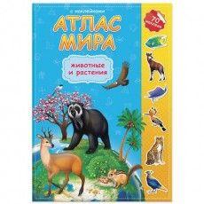"""Атлас детский А4, """"Мир. Животные и растения"""", 16 стр., 70 наклеек, С5202-9"""