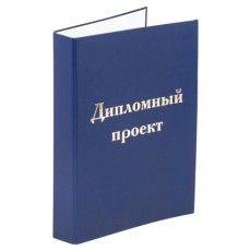 Папка-обложка для дипломного проекта STAFF, А4, 215х305 мм, фольга, 3 отверстия под дырокол, шнур, синяя, 127210