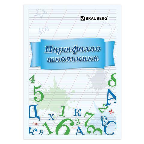 """Листы-вкладыши для портфолио школьника, 14 разделов, 16 листов, """"Учись на 5"""", BRAUBERG, 127547"""