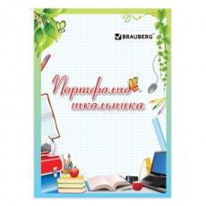"""Листы-вкладыши для портфолио школьника, 14 разделов, 16 листов, """"Любимая школа"""", BRAUBERG, 127548"""