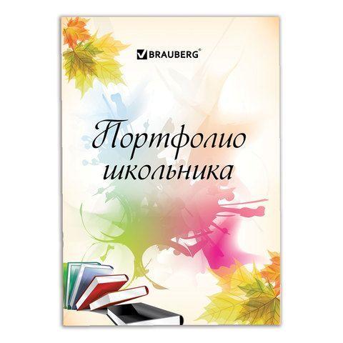 """Листы-вкладыши для портфолио ШКОЛЬНИКА, 30 разделов, 32 листа, """"Моё портфолио"""", BRAUBERG, 127550"""