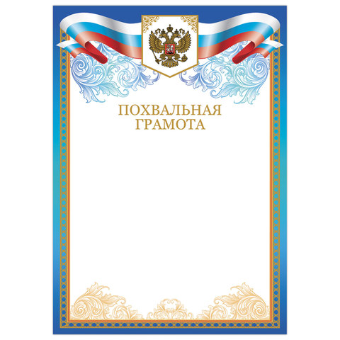 "Грамота ""Похвальная"", А4, мелованный картон, бронза, синяя, BRAUBERG, 128339"