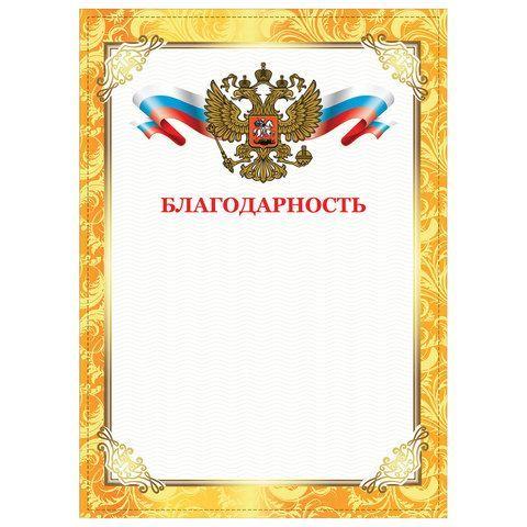 """Грамота """"Благодарность"""", А4, плотная мелованная бумага 200 г/м2, для лазерных принтеров, золотая, STAFF, 128899"""