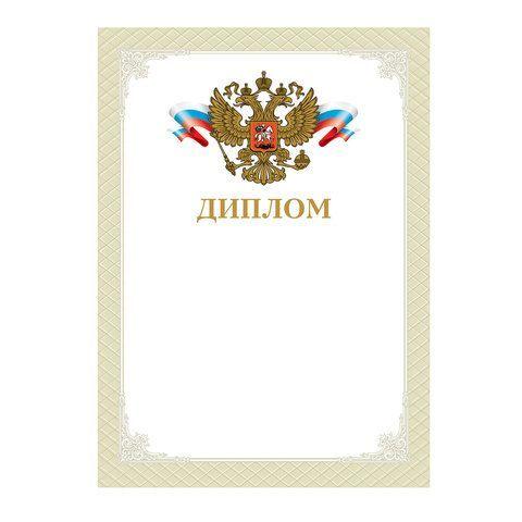 """Грамота """"Диплом"""", А4, мелованный картон, конгрев, тиснение фольгой, белая, BRAUBERG, 128903"""