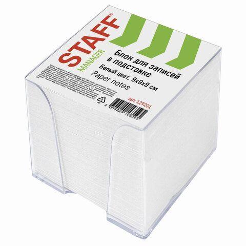 Блок для записей STAFF в подставке прозрачной, куб 9х9х9 см, белый, белизна 90-92%, 129201