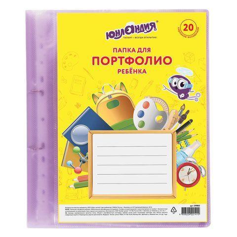 Папка для портфолио ребенка, 2 кольца, 20 файлов, полупрозрачная фиолетовая, ЮНЛАНДИЯ, 129802