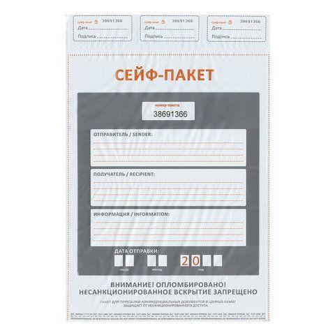 Сейф-пакеты полиэтиленовые, БОЛЬШОЙ ФОРМАТ (562х695+45 мм), КОМПЛЕКТ 50 шт., индивидуальный номер