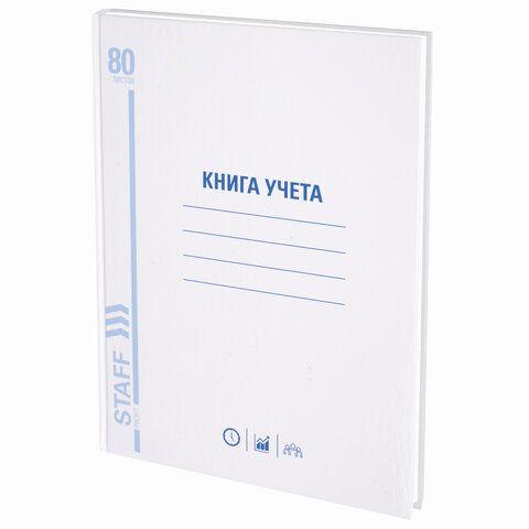 Книга учета 80 л., клетка, твердая, глянцевая, блок офсет, А4 (200х290 мм), STAFF, 130071