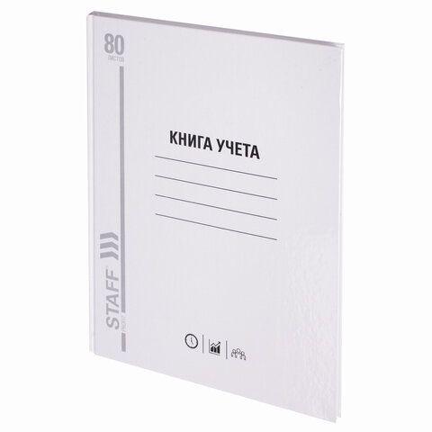 Книга учета 80 л., линия, твердая, глянцевая, блок офсет, А4 (200х290 мм), STAFF, 130072