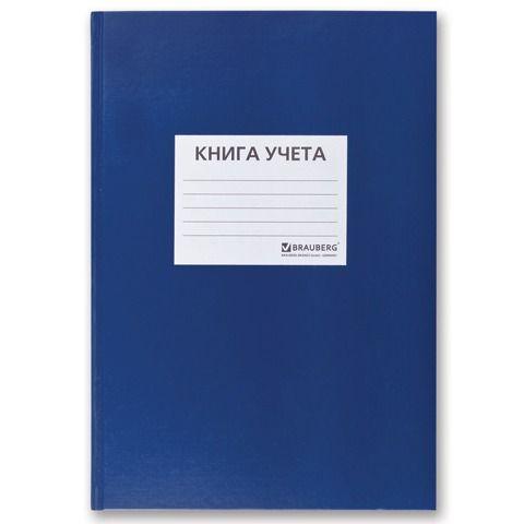 Книга учета 144 л., клетка, твердая, бумвинил, блок офсет, наклейка, А4 (200х290 мм), BRAUBERG, синий, 130142