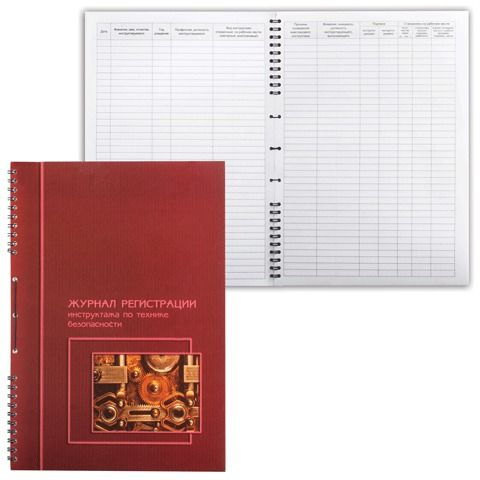 Журнал регистрации инструктажа по технике безопасности, 50 л., картон, на гребне, А4 (204х290 мм), 19с11-50