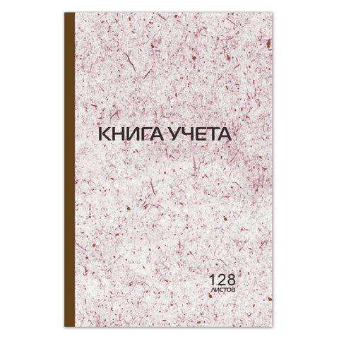 Книга учета 128 л., клетка, твердая, картон, типографский блок, А4 (200х290 мм), STAFF, 130179