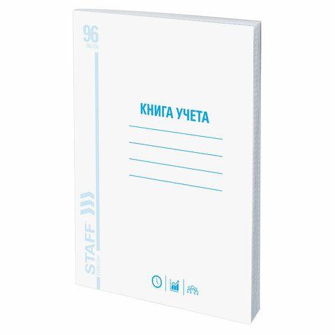 Книга учета 96 л., клетка, обложка из мелованного картона, блок офсет, А4 (200х290 мм), STAFF, 130187