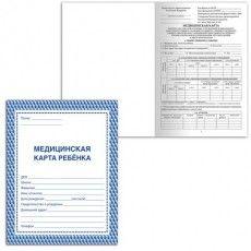 Медицинская карта ребёнка, форма № 026/у-2000, 16 л., картон, офсет, А4 (198x278 мм), синяя, STAFF, 130189